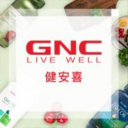 健安喜GNC精选特惠:热卖保健品仅3.5折!
