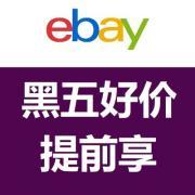 eBay黑五專場:三星液晶顯示器、Dyson戴森吸塵器、Samsonite新秀麗行李箱等提前享好價