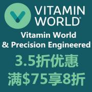 Vitamin World网络周特惠:精选蛋白粉、营养补剂等享3.5折优惠+购满$75享8折!