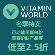 Vitamin World折扣特惠:精选美容护肤、运动能量、蛋白粉等仅2.5折!