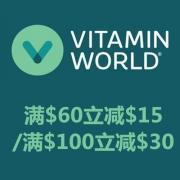 Vitamin World最新優惠:美容護膚品、營養補劑、蛋白粉等全場最高可立減30美元!