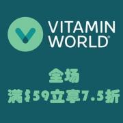 Vitamin World精選特惠:蛋白粉、營養補劑、美容護膚品等購滿59美元享7.5折!