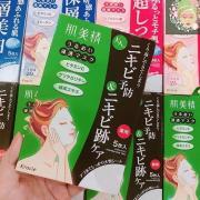 Cosme.com好物推介:精选面膜合集!