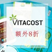 Vitacost精选特惠:核桃油、宝宝辅食、宠物食物等仅5折+购满$50还可享额外8折