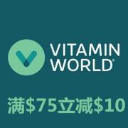 Vitamin World精选特惠:热卖保健品购满$75可减$10!