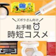 Cosme.com好物推介:精選方便省時美妝護膚品集合