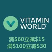 Vitamin World精选特惠:热卖保健品购满$100即可减$30!