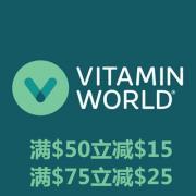 Vitamin World精选特惠:热卖保健品购满$75即减$25!