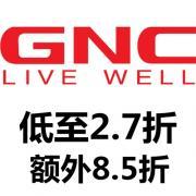 GNC最新特惠:精选热卖营养补剂仅2.7折