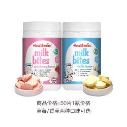 Healtheries贺寿利高钙无蔗糖奶片怎么样?网友评价