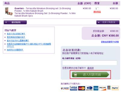 草莓网购物攻略:购物流程介绍
