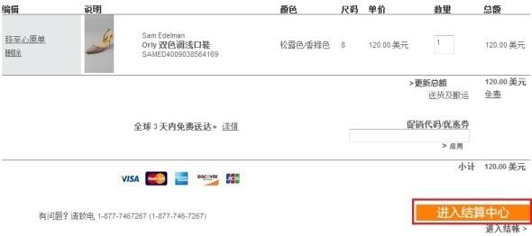 ShopBop海淘攻略:官网购物流程介绍