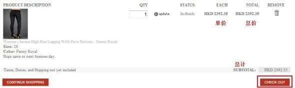 True Religion海淘攻略:官网购物流程介绍
