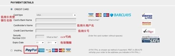 PRET-A-BEAUTE海淘攻略:官网购物流程介绍