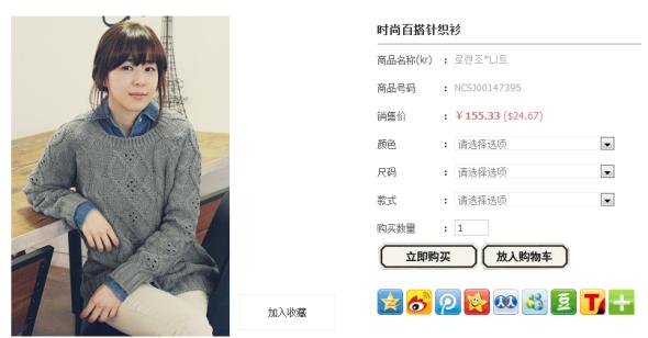 Naning9海淘攻略:官方网站购物流程