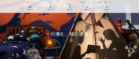蘋果在線商店為黑五換裝:中國大陸也有份