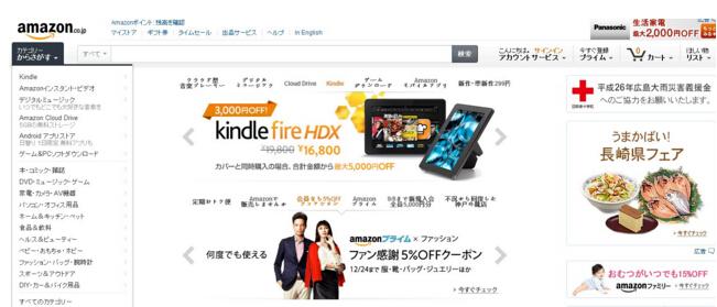 日本亚马逊到底有没有价格保护? 日本亚马逊价格保护攻略
