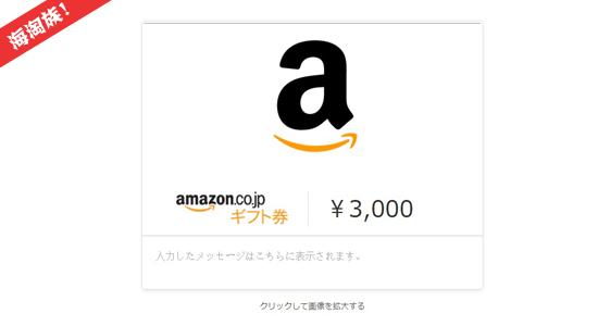 日本亚马逊Gift Card购买攻略:无视汇率的法宝
