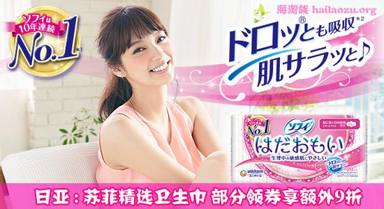 日亚:苏菲精选卫生巾系列 部分领券享额外9折