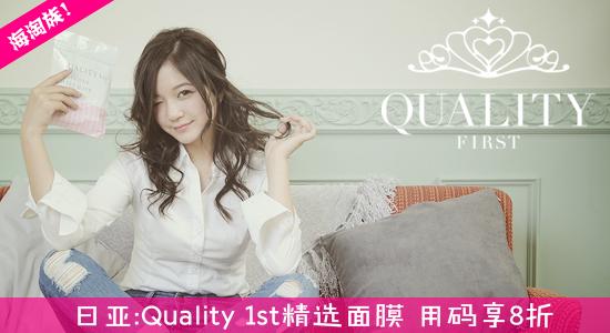 日亚:Quality 1st精选保湿美白面膜系列 用码享8折