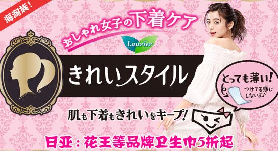 日亚:花王等品牌卫生巾5折起