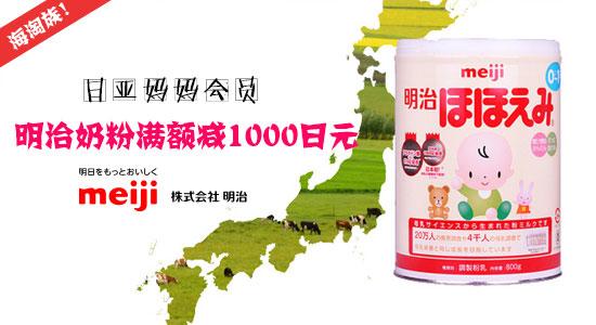 日亚妈妈会员:明治系列奶粉满额减1000日元