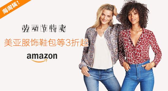 Amazon:美国劳动节特卖专场 服装鞋包等3折起