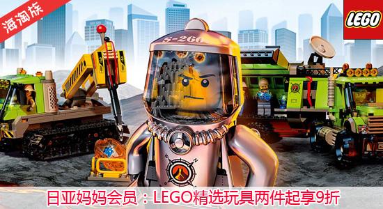 日亚妈妈会员:LEGO精选玩具两件起享9折