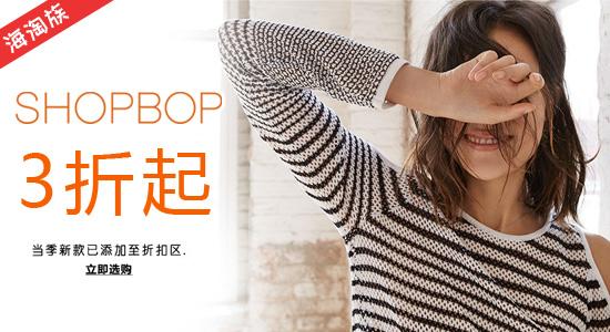 Shopbop:折扣区精选时尚服饰鞋包等3折起