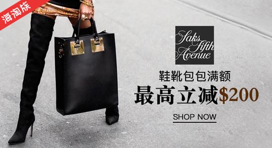 Saks Fifth Avenue:潮流鞋包满额最高减$200