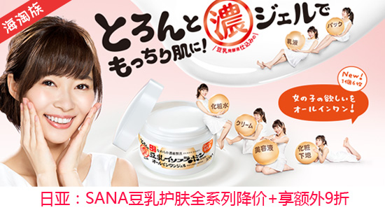 日亚:SANA豆乳护肤系列全线降价+享额外9折