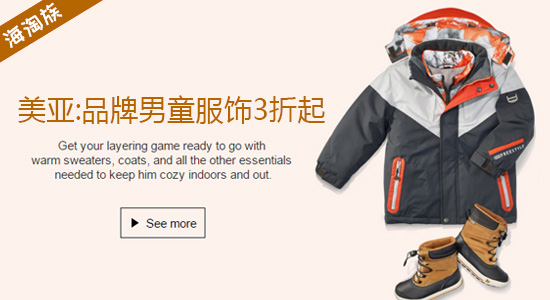 美亚:Carter's、OshKosh B'Gosh、U.S. Polo等品牌男童服饰3折起