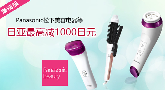 日亚:Panasonic松下精选美容电器等最高减1000日元
