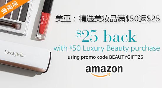 美亚:精选美妆系列 满$50返$25