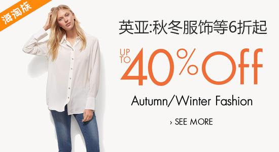 英亚:秋冬服饰等6折起