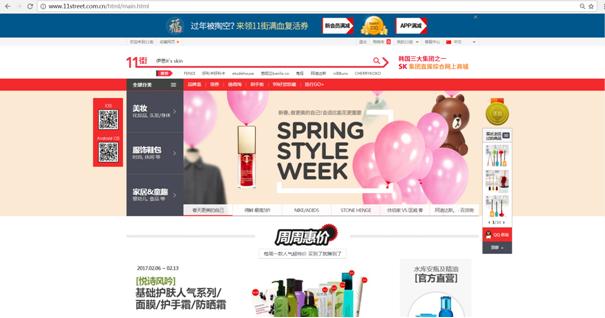 2017韩国11街中文网海淘攻略:11街官网购物攻略