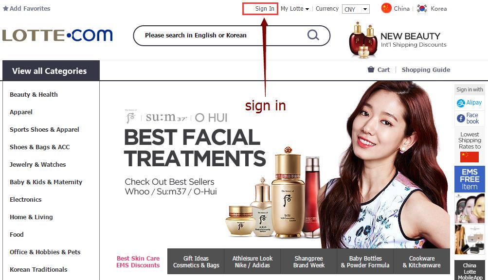 2017韩国乐天海淘攻略:Global Lotte官网注册及海淘购物流程