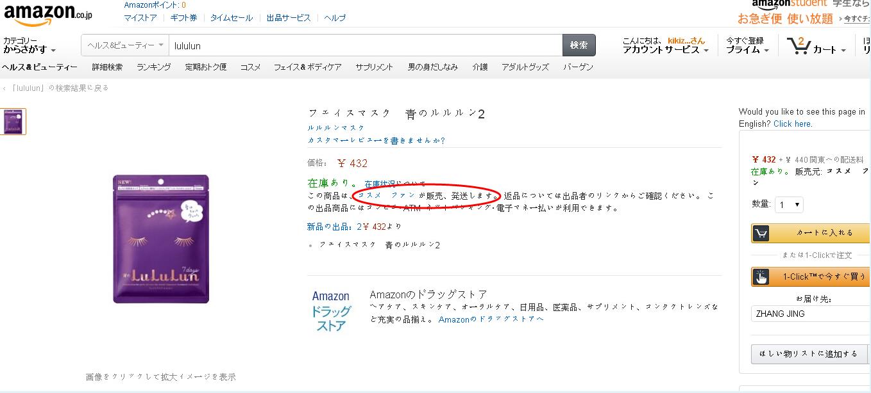 日本亚马逊第三方怎么区别?如何区分日本亚马逊自营标志和日本亚马逊第三方标志?