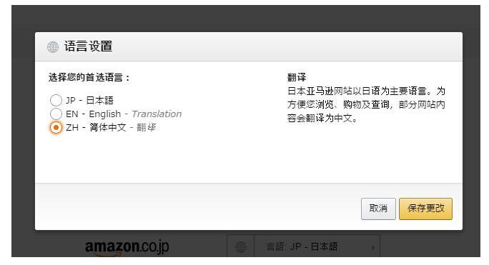 日本亚马逊订单查询在哪?日本亚马逊查看订单方法