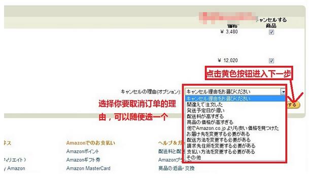 日亚如何取消订单?日亚订单怎么取消?日本亚马逊订单取消流程