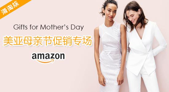 Amazon美国亚马逊母亲节促销专场 给妈妈最好的礼物