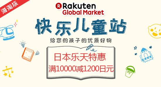 日本乐天国际儿童周特惠 买满10000减1200日元