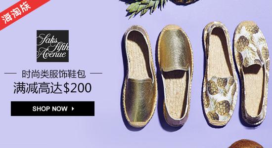 Saks Fifth Avenue大牌时尚服饰鞋包等满额最高减$200