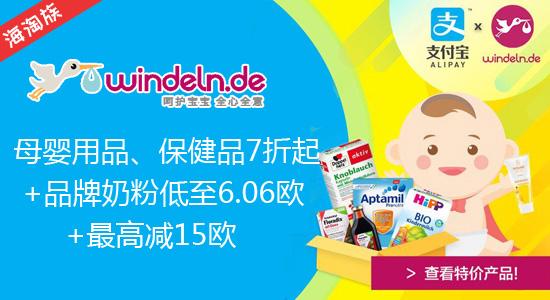 Windeln母婴用品、保健品7折起+热门品牌奶粉低至6.06欧+最高可减15欧