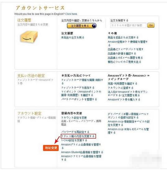 如何修改日亚收货地址?日亚逊修改收货地址可以不?日本亚马逊修改地址操作流程