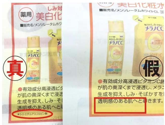 日本乐敦cc美容液好用吗?怎么样?真假辨别方法