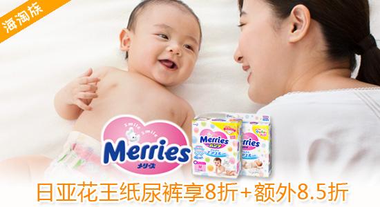 日本亚马逊现有Merries花王纸尿裤下单享8折+再享额外8.5折