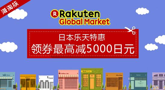 日本乐天国际特定商店优惠券,最高立减5000日元