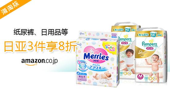 日本亚马逊3件即可享8折:帮宝适尿不湿、花王尿不湿、宝洁洗衣珠等人气日用品