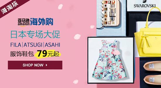 亚马逊海外购:日本服饰鞋包专场低至79元
